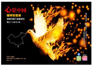心繫中國敬拜禱告會