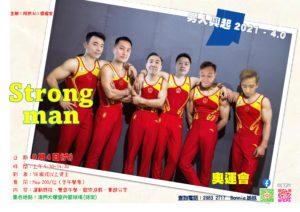 男人興起4.0 Strong Man 奧運會
