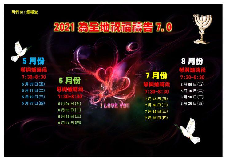 琴與爐2021年5-8月海報