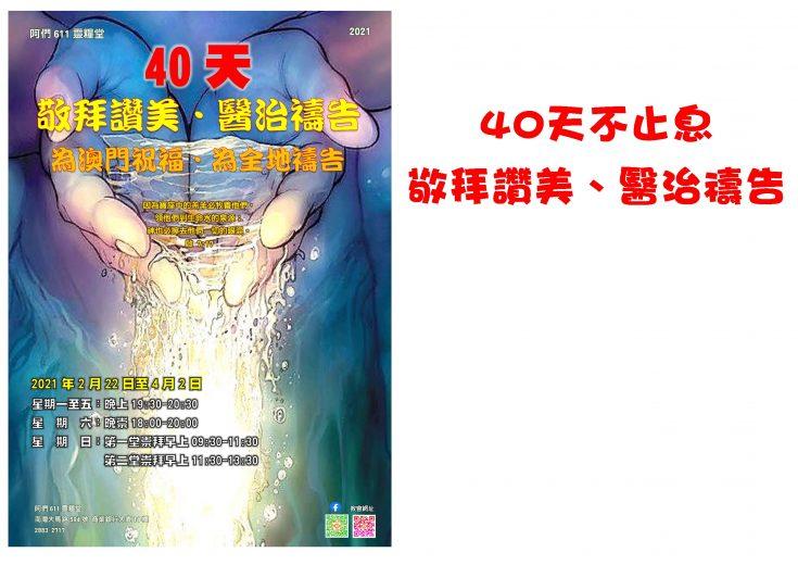 40天琴與爐_web